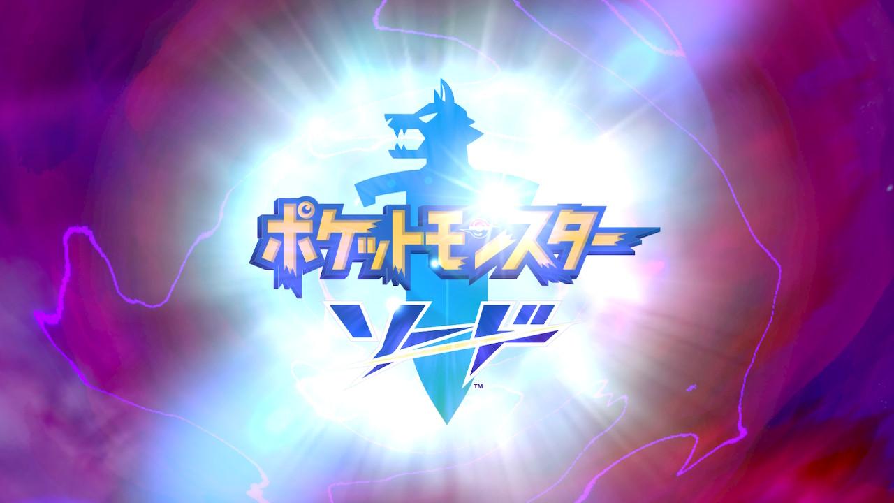 【ポケモン剣盾】第1回攻略・感想 チャンピオン登場にキョダイマックス、伝説ポケモ