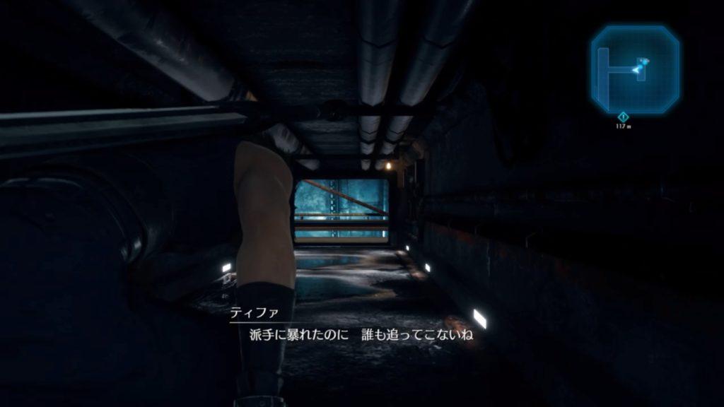 FF7R 静かな潜入