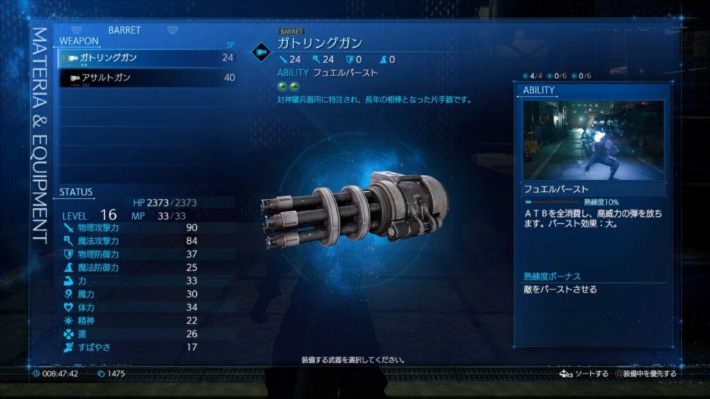 FF7R CHAPTER7 アサルトガン装備