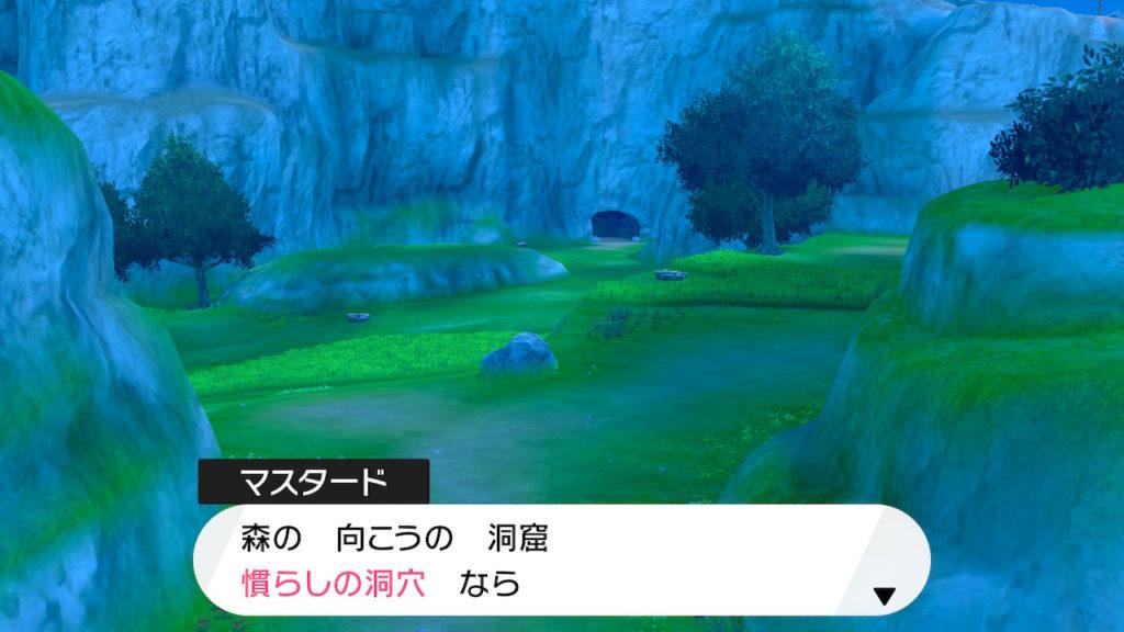 ダイキノコは慣らしの洞穴