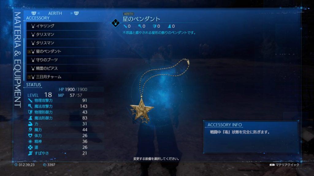 毒ガードの星のペンダント