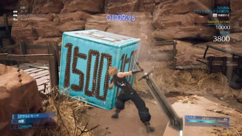 クラッシュボックス1500点