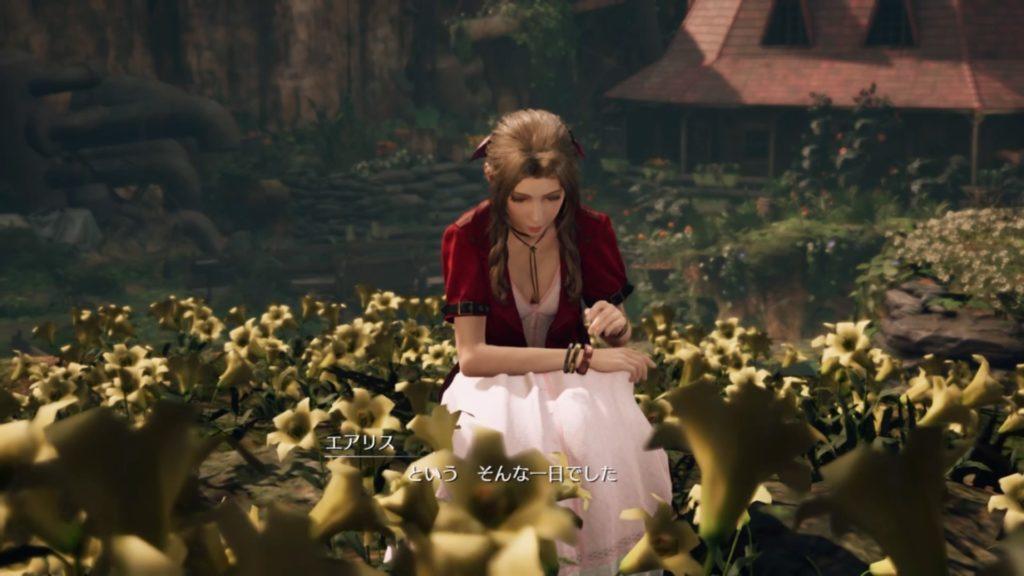 花と話すエアリス