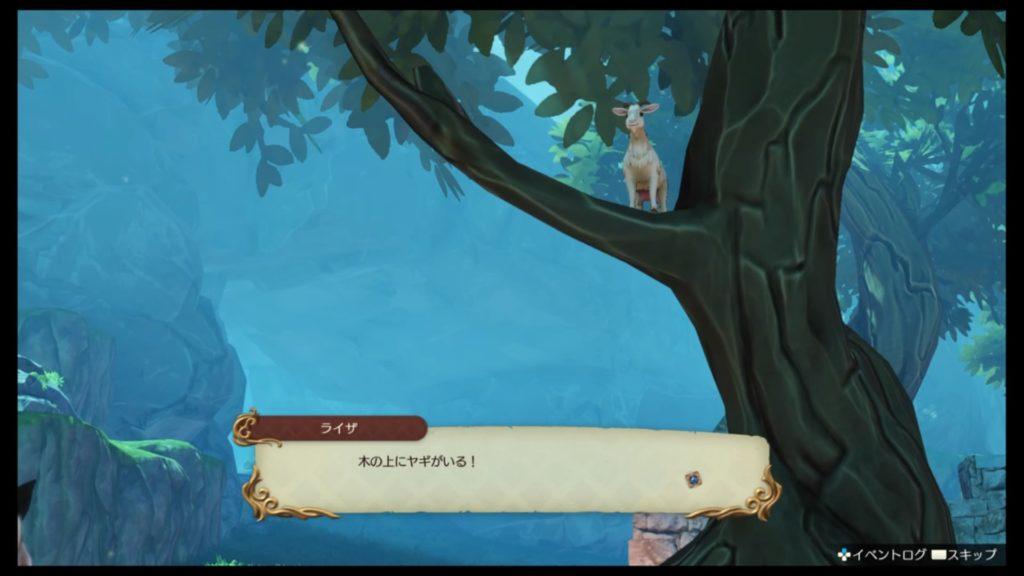 木の上のヤギ