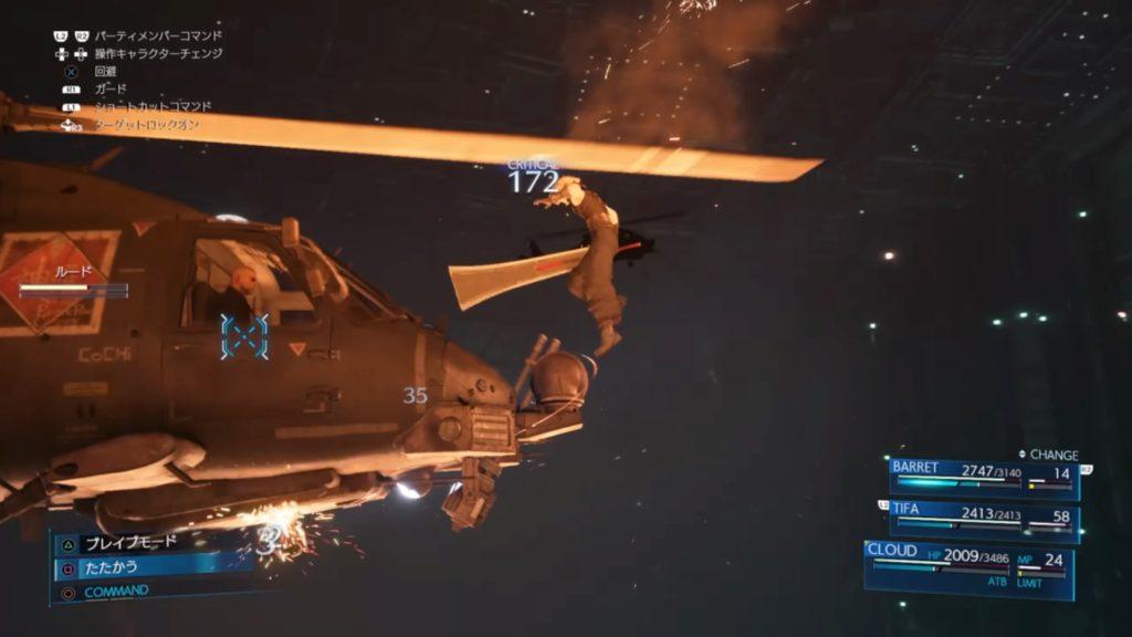 クラウドVSルードのヘリ