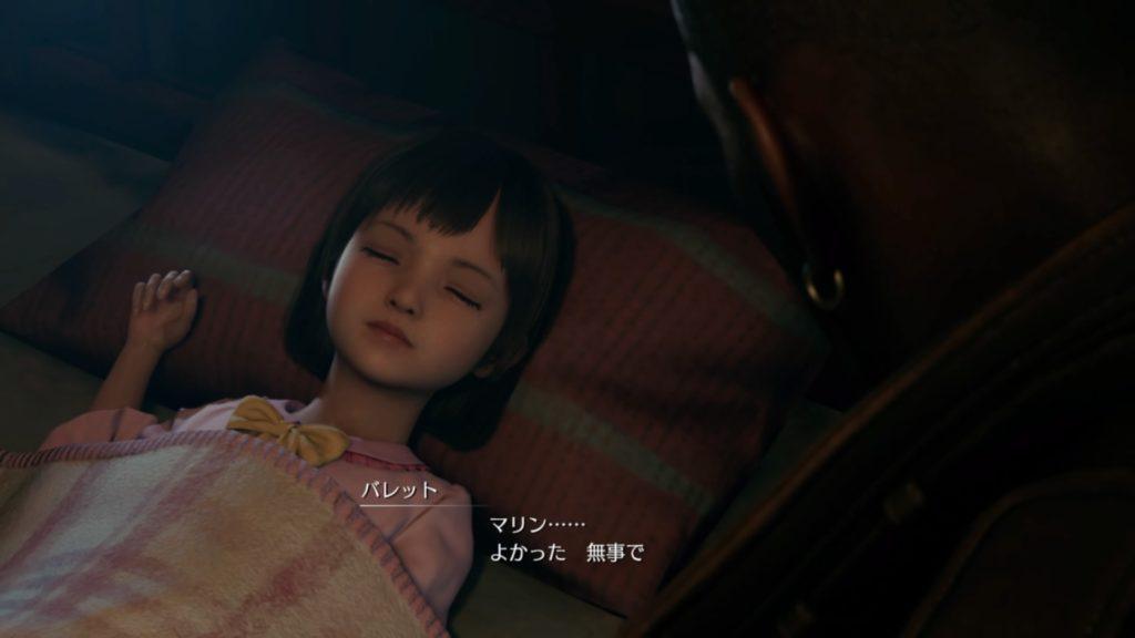 眠るマリン