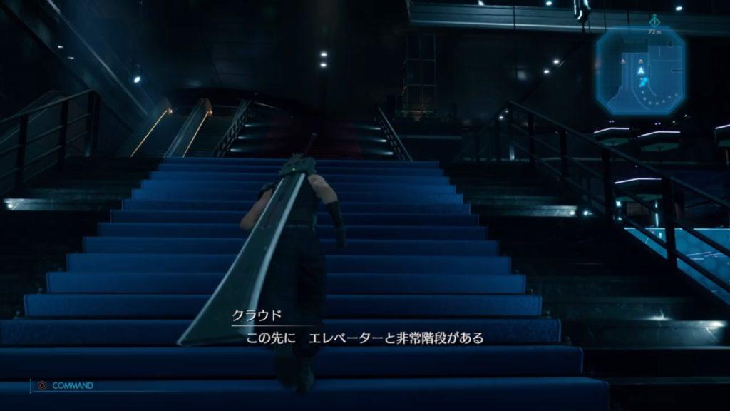 非常階段とエレベーター