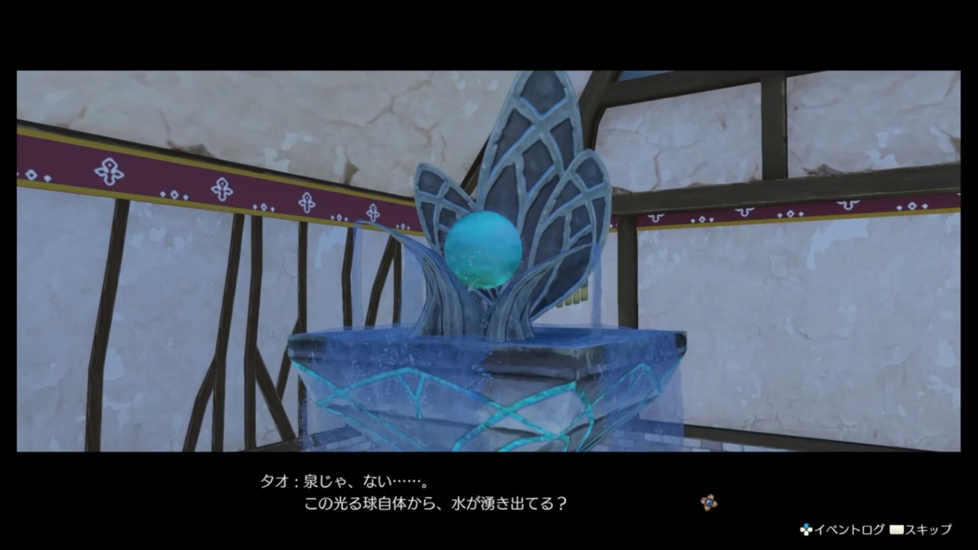 【ライザのアトリエ】第27回攻略・感想:渦巻く白と輝く青