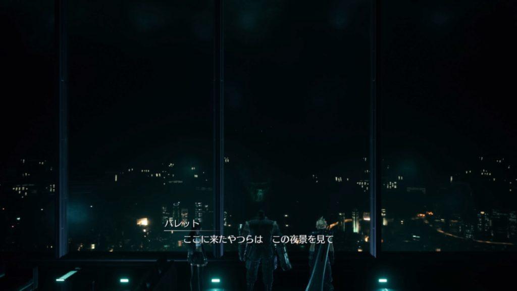 神羅ビルからの夜景
