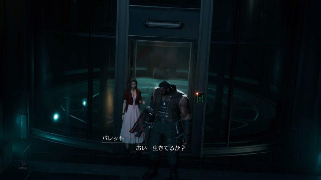 エレベーター到着