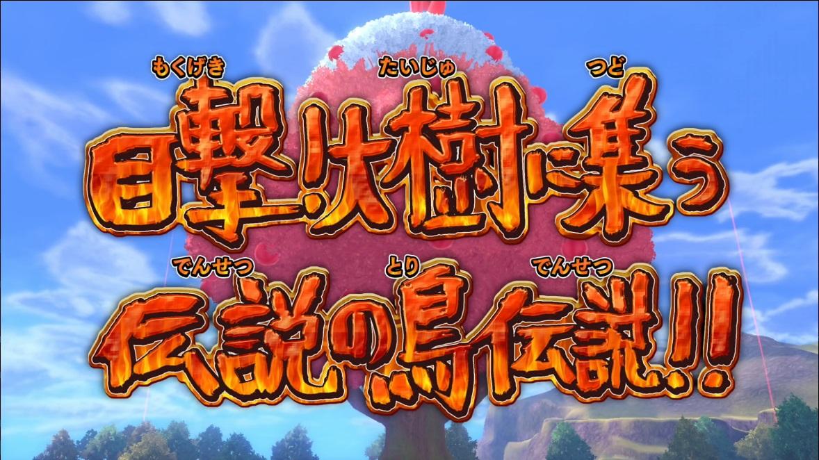 【ポケモン剣盾】第49回攻略・感想:伝説の鳥ポケモンを追って