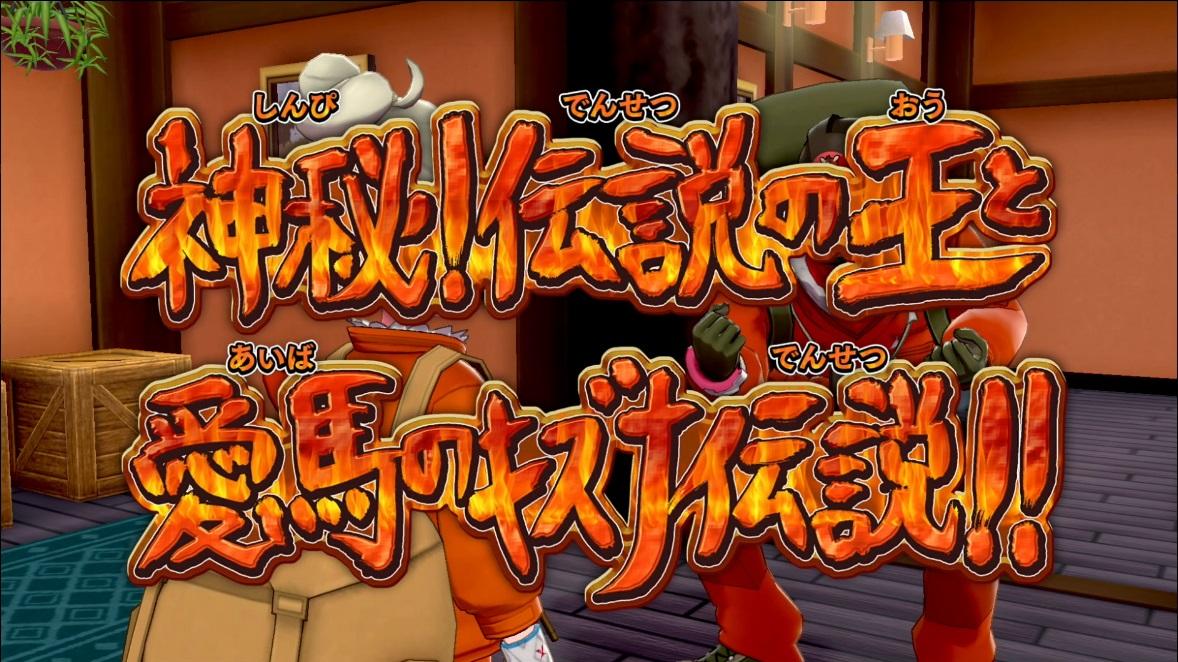 【ポケモン剣盾】第43回攻略・感想:伝説を追って