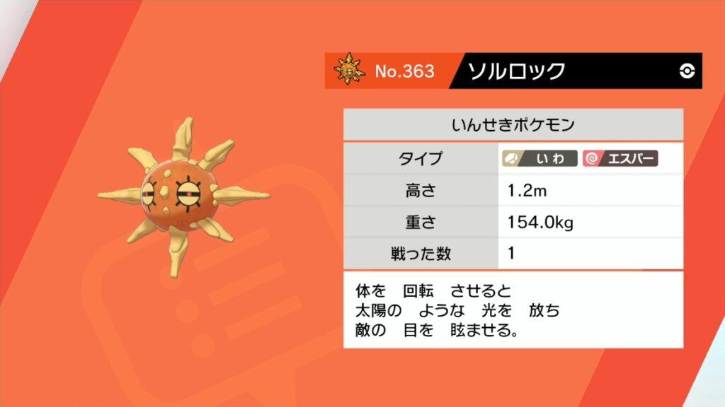 ポケモン図鑑のソルロック