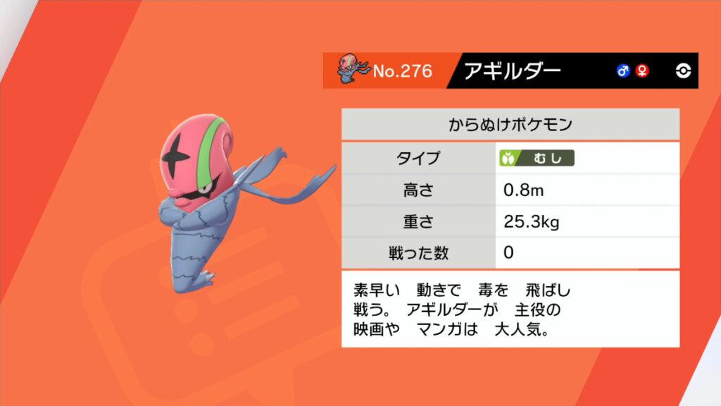 ポケモン剣盾図鑑でのアギルダー
